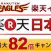 楽天イーグルス 日本一優勝!最後は田中マー君が締めました