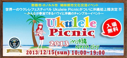 ukulelepicnicinokinawa1005