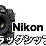 Nikon D4S スペックと価格は?フラッグシップってなに?歴代機種との比較
