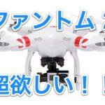 DJI Phantom 2 誰でも簡単に空撮できる時代到来!日本での買い方は?