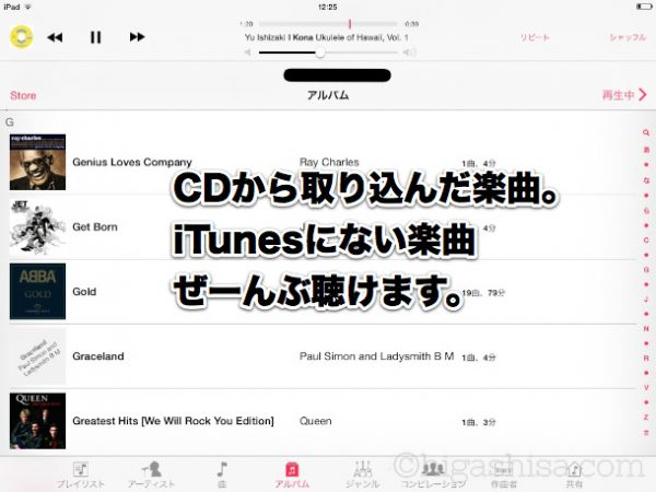 itunesmatch2-1-1