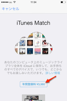 itunesmatch3