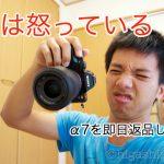 中古カメラ 失敗しない選び方とは?α7 を即日返品した理由