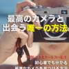 最高のカメラと出会う方法を無料電子書籍にまとめました
