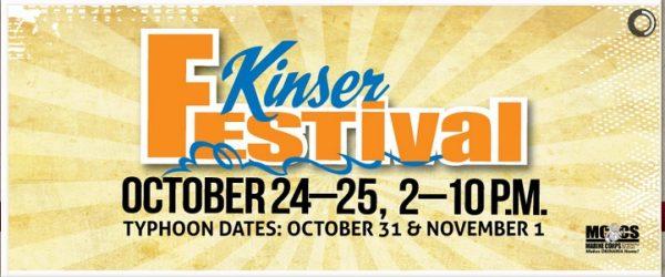 キンザーフェスティバル