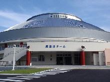 具志川ドーム
