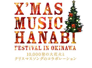 クリスマス音楽花火フェスティバル