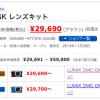 LUMIX DMC-GM1SK レンズキットが遂に3万円切ったけど送料無料詐欺に騙される