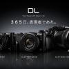 Nikon DL はどれを買うべき?18-50mm が第一候補になる理由とは?3機種の特徴まとめ