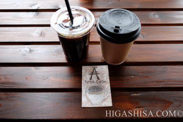 テットウコーヒー
