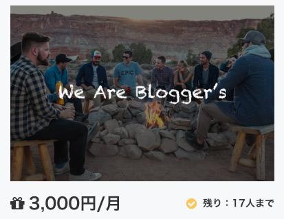 ブログでウェイする会