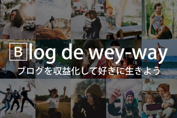 ブログでウェイウェイ
