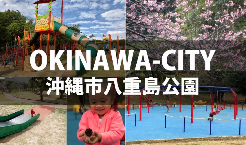 八重島公園