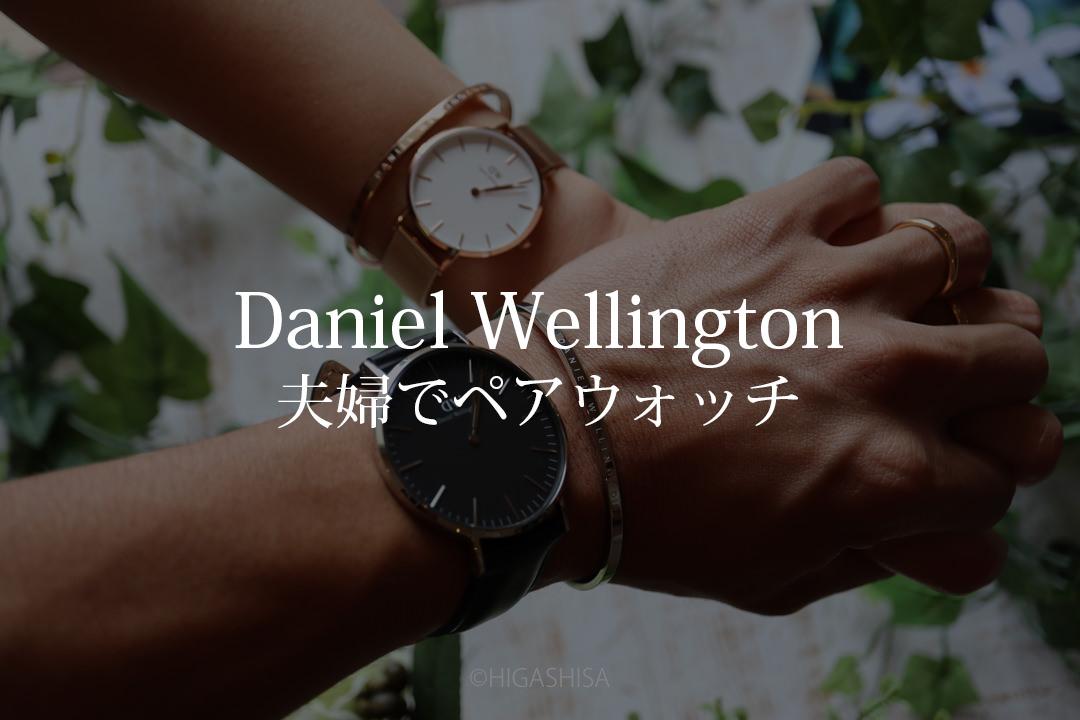 ダニエル・ウェリントン