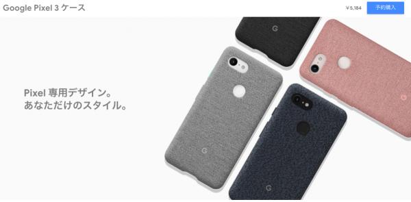 Googlepixel3case