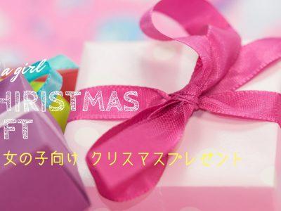 4歳女の子向けクリスマスプレゼント